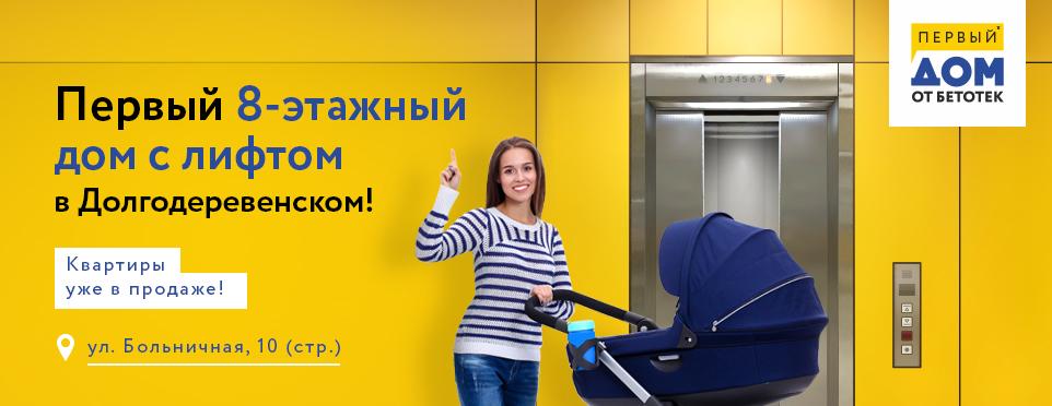 Первый 8-этажный дом с лифтом в Долгодеревенском!